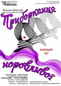 Укрощение строптивой Харьков