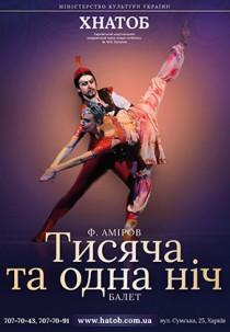 ТЫСЯЧА И ОДНА НОЧЬ (балет) Харьков