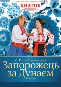 Запорожец за Дунаем (Опера) Харьков