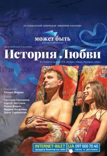 """Театр """"Может Быть"""". История любви Харьков"""