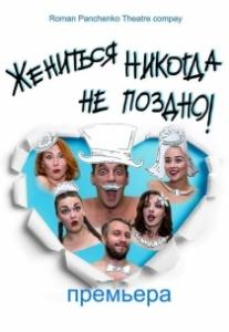 Жениться никогда не поздно! Харьков