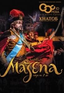 Мазепа (Опера) Харьков