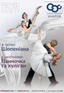 ШОПЕНІАНА. ПАННОЧКА І ХУЛІГАН (балет) Харьков