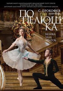 Золушка (балет) Харьков