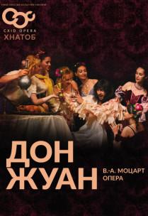ДОН ЖУАН (опера) Харьков