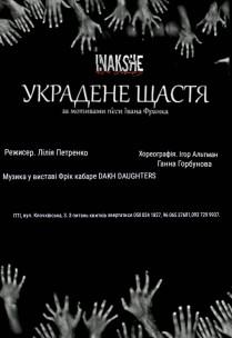 """Спектакль """"Украденное Счастье"""" Харьков"""