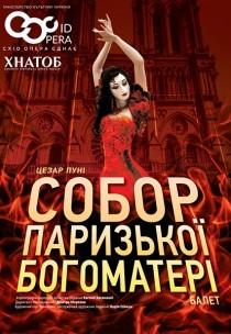 Собор Парижской Богоматери (балет) Харьков