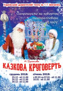 ПРЕМЬЕРА! Сказочная круговерть Харьков