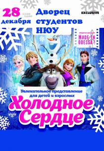 Спектакль «Холодное сердце» (14:00) Харьков