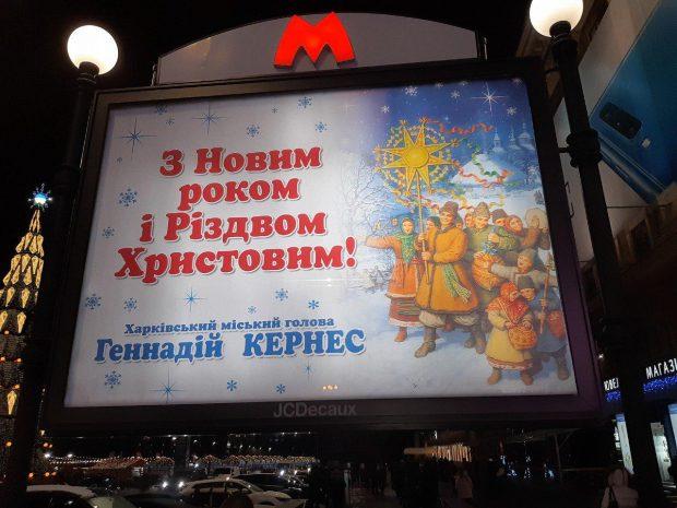 В Харькове появилась наружная реклама политиков с поздравлениями к новогодним праздникам - мониторинг