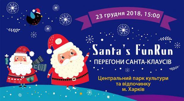 В Парке Горького состоится забег в костюмах Санта Клаусов