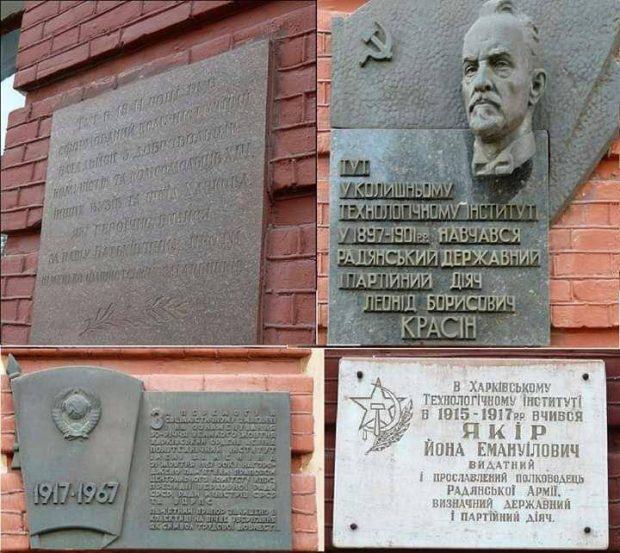 В харьковском политехе демонтировали мемориальные доски