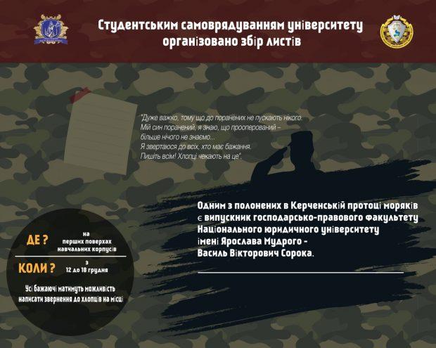 Один из плененных украинских моряков в Керченском проливе - выпускник харьковского ВУЗа