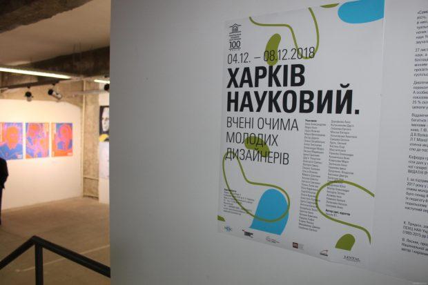 В Харькове открылась выставка плакатов «Харьков научный. Ученые глазами молодых дизайнеров» (фото)