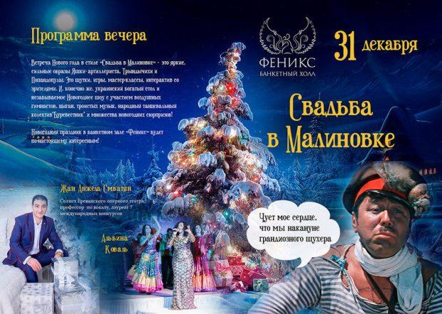"""Ресторан """"Феникс"""" на новый год Харьков"""