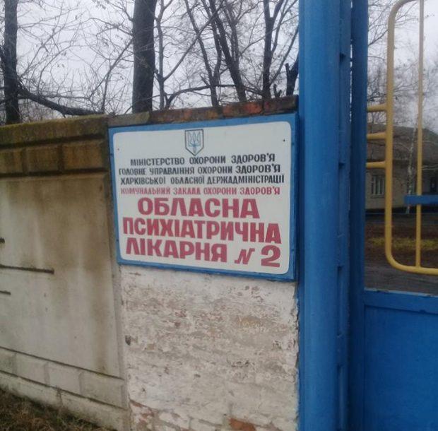 В психбольнице под Харьковом издеваются над пациентами