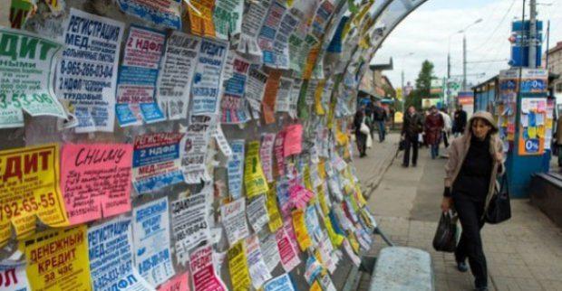 В Харькове с нелегальными объявлениями будут бороться с помощью автодозвона
