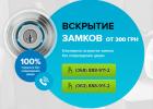 Медвежатники Харьков Bearlock