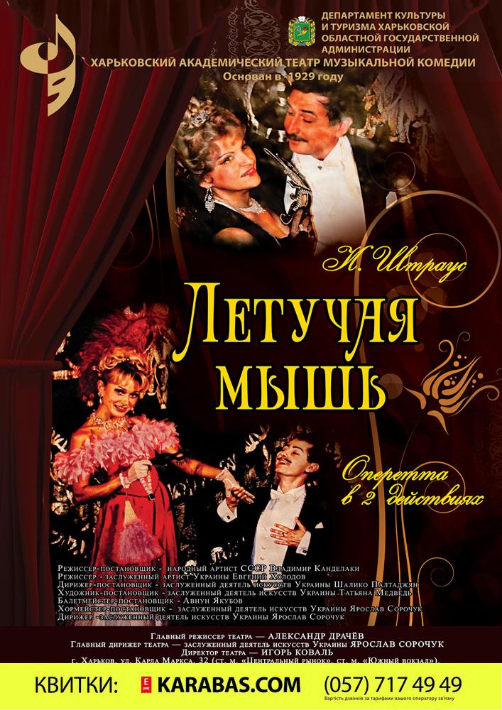 И. Штраус «Летучая мышь» Харьков