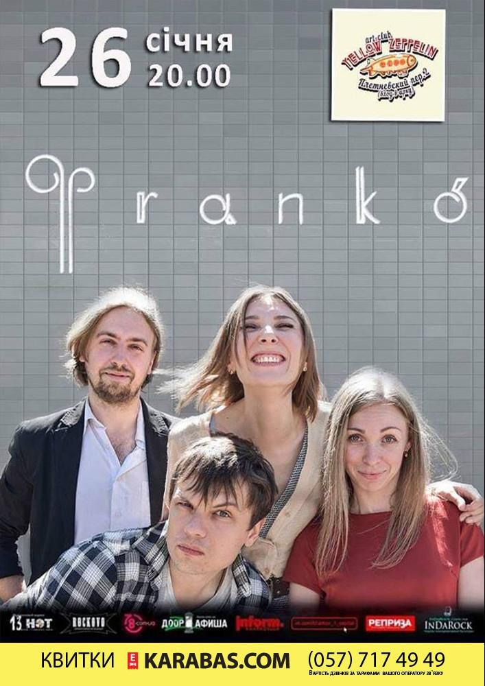 Фranko Харьков