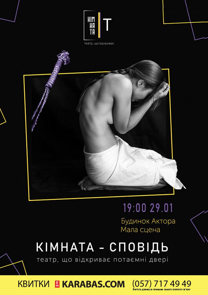 Кімната-сповідь Харьков