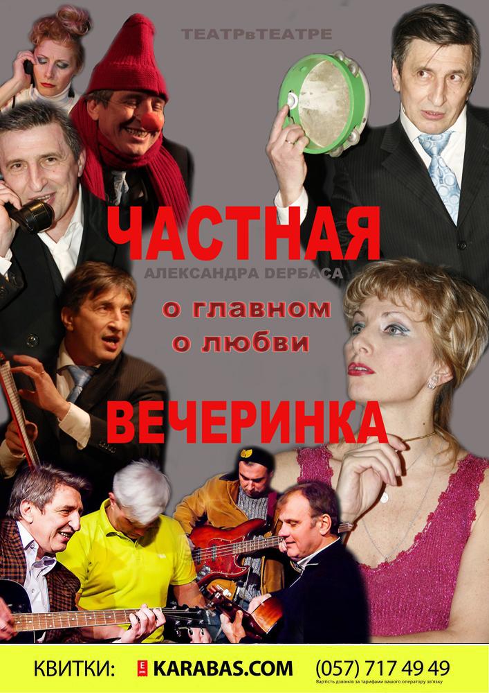 Частная Вечеринка Харьков