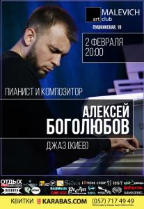 Олексій Боголюбов Харьков