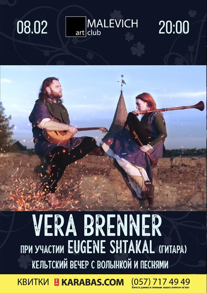 Vera Brenner and Eugene Shtakal Харьков