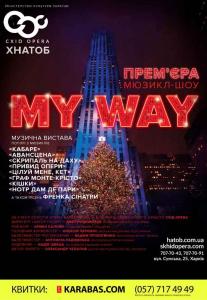 MY WAY Назустріч дню закоханих Харьков