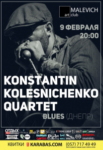 Konstantin Kolesnichenko quartet Харьков