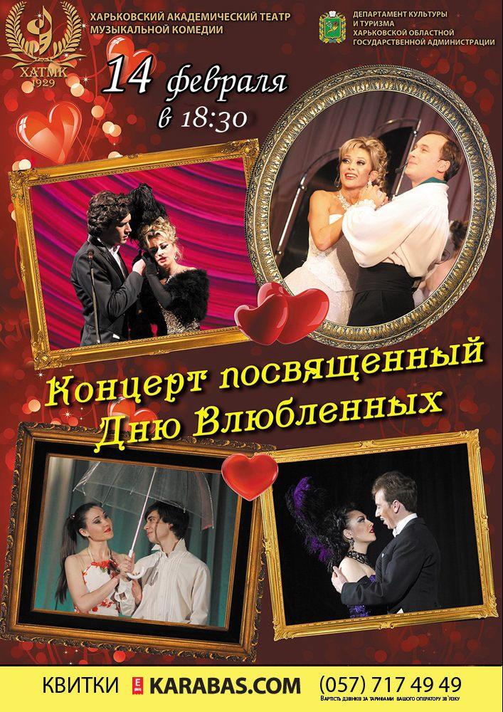 Концерт посвященный Дню Влюбленных Харьков