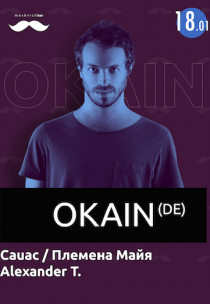 Okain (DE) Харьков