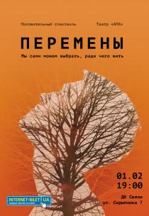 """Театр """"АПК"""". Спектакль """"Перемены"""" Харьков"""
