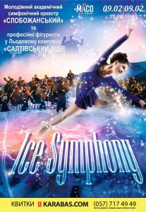 «Ice Symphony» – «Симфонія Льоду» Харьков