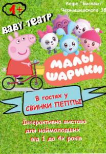 Малышарики в гостях у Свинки Пэппы Харьков