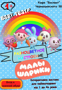 """Малышарики """"Разноцветное настроение"""" (10.02 - 18:00) Харьков"""