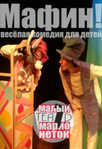"""Малый Театр Марионеток. Комедия для Детей """"Мафин"""" 3+ Харьков"""