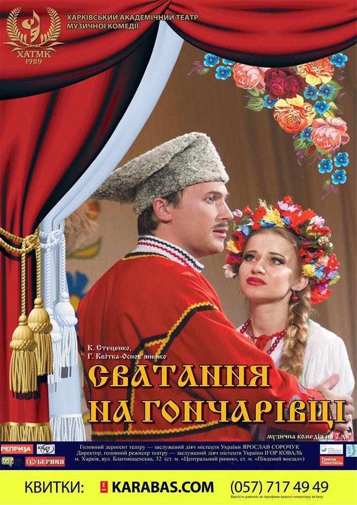 Сватання на Гончарівці. Харьков