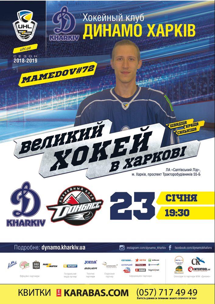 МХК «Динамо» (Харьков) – ХК «Донбасс» (Донецк), УХЛ Харьков