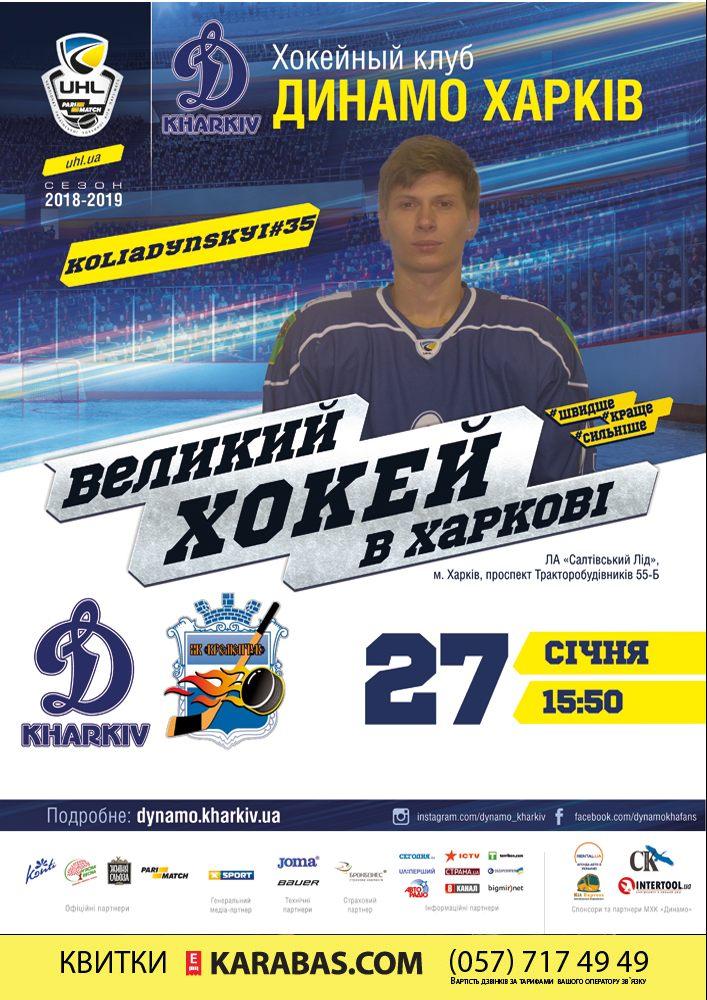 МХК «Динамо» (Харьков) – ХК «Кременчук» (Кременчуг), УХЛ Харьков