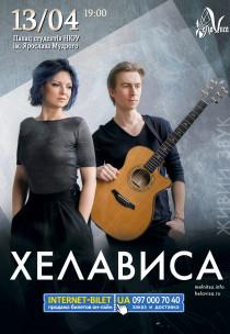 ХЕЛАВИСА Харьков