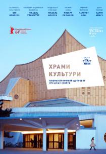 Храми культури Харьков