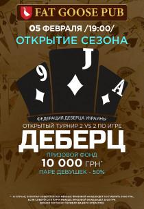 Открытый турнир по деберцу Харьков