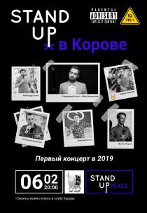STAND UP 18+ Харьков