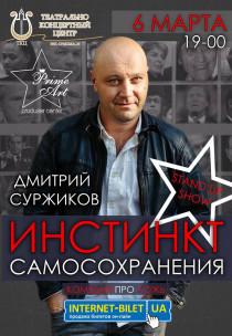 """STAND UP SHOW """"Инстинкт самосохранения"""" Харьков"""