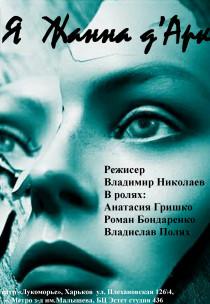 "Театр Лукоморье ""Я Жанна д'Арк"" Харьков"