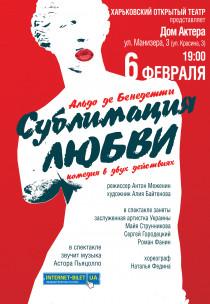 Сублимация Любви Харьков