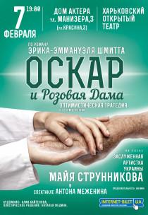 Оскар и Розовая Дама Харьков