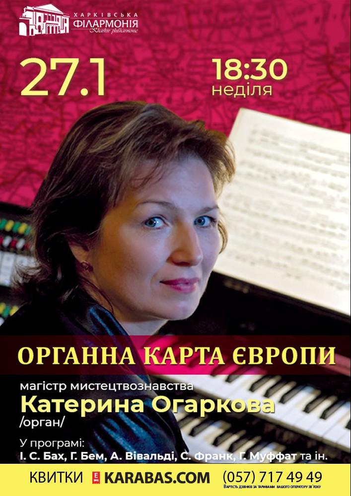 Органна карта Європи Харьков