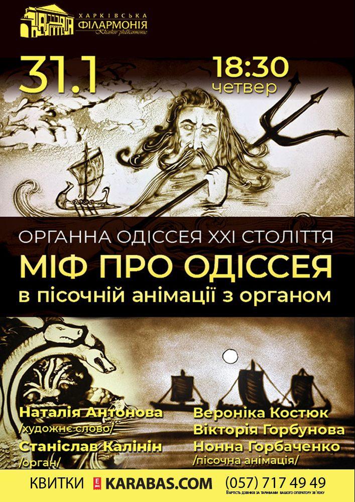 Органна Одіссея ХХІ століття Харьков